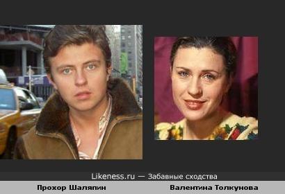 Прохор Шаляпин и Валентина Толкунова похожи