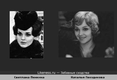 Светлана Пенкина и Наталья Гвоздикова похожи