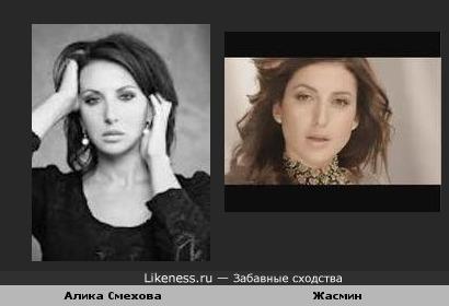 Жасмин и Алика Смехова похожи