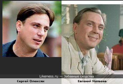 Сергей Олексяк похож на Евгения Матвеева