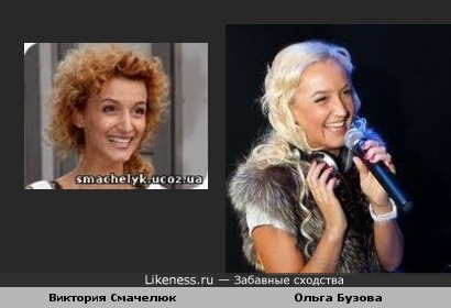 Виктория Смачелюк и Ольга Бузова похожи