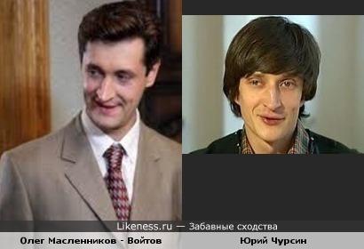 Олег Масленников - Войтов и Юрий Чурсин похожи