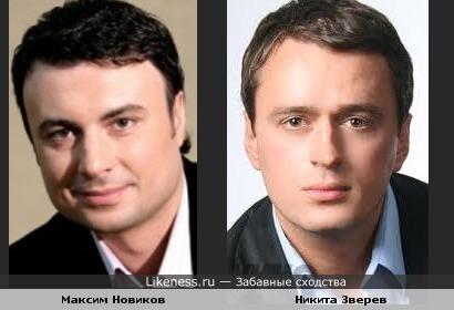 Максим Новиков и Никита Зверев похожи
