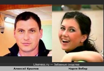 Алексей Крылов и Мария Вебер похожи