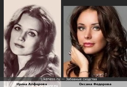 Ирина Алферова и Оксана Федорова чем то похожи