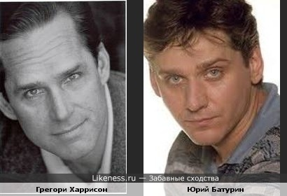 Грегори Харрисон и Юрий Батурин чем то похожи