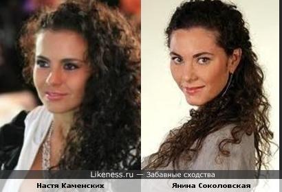 Настя Каменских и Янина Соколовская похожи