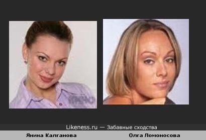 Янина Калганова и Ольга ломоносова похожи
