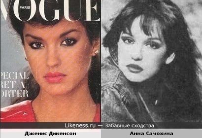 Дженис Дикенсон похожа на Анну Самохину