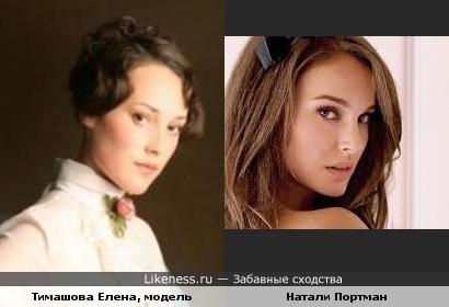 Натали Портман, Елена Тимашова