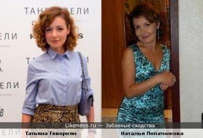 Наталья Лопатникова похожа на Татьяну Геворкян