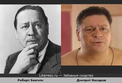 Роберт Бенчли напомнил Дмитрия Назарова