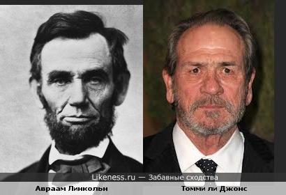 Авраам Линкольн и Томми ли Джонс