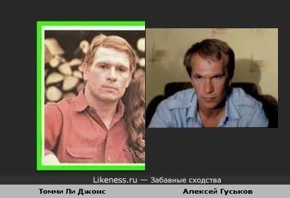Томми Ли Джонс и Алексей Гуськов