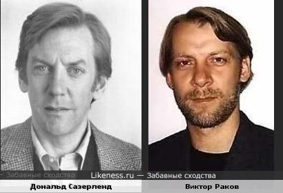 Дональд Сазерленд и Виктор Раков