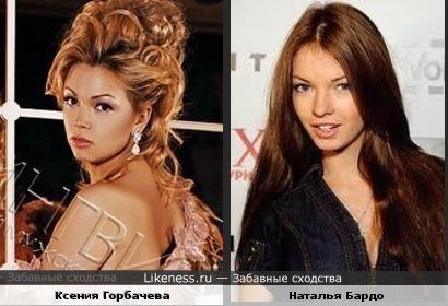 Ксения Горбачева и Наталья Бардо