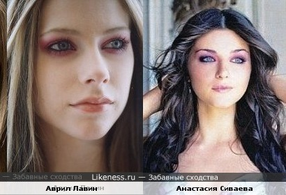Аврил Лавин и Анастасия Сиваева