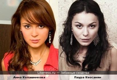 Анна Колашникова, Лаура Кеосанян