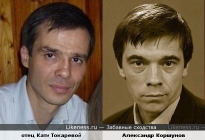 Отец Кати Токаревой похож на Коршунова