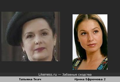Татьяна Ткач и Ирина Ефремова
