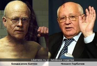 Загадочная история БенджаминаБаттона и Михаила Горбачева