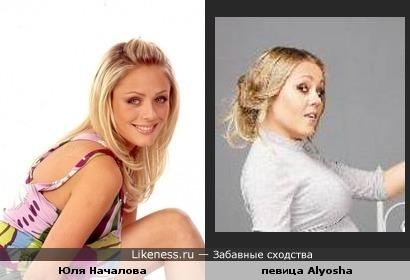 Юля Началова и певица Alyosha