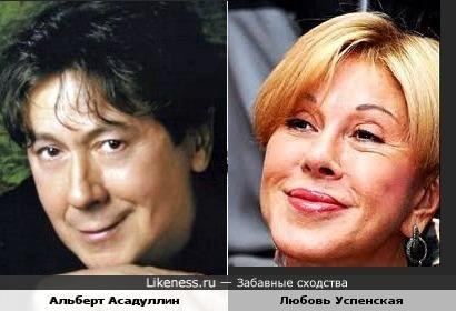Альберт Асадуллин напомнил Любовь Успенскую