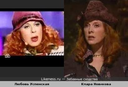 Любовь Успенская и Клара Новикова