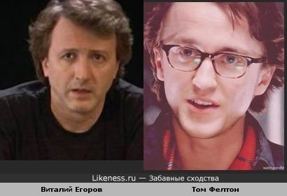 Виталий Егоров и Том Фелтон