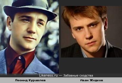 А мне Иван Жидков Леонида Куравлева напомнил