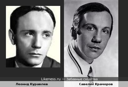 Леонид Куравлев и Савелий Краморов