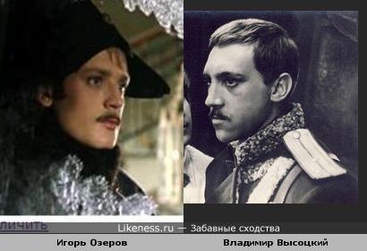 Игорь Озеров и Владимир Высоцкий