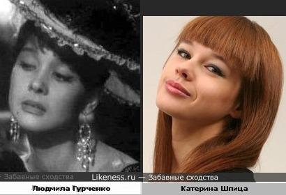 Людмила Гурченко и Катерина Шпица