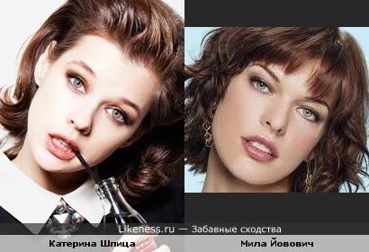 Катерина Шпица и Мила Йовович