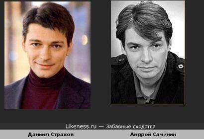 Даниил Страхов и Андрей Саминин похожи
