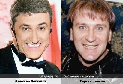 Алексей Литвинов и Сергей Пенкин