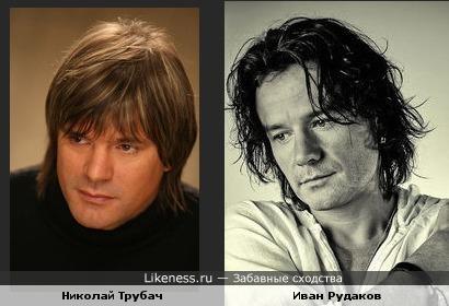 Николай Трубач и Иван Рудаков