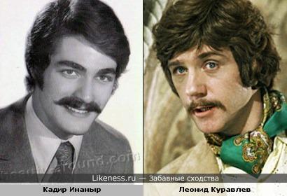 Кадир Инаныр и Леонид Куравлев