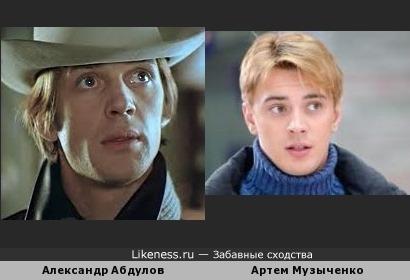 Александр Абдулов и Артем Музыченко