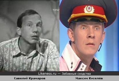 Максим Киселёв похож на Савелия Крамарова