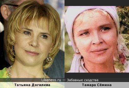 Татьяна Догилева похожа на Тамару Сёмину