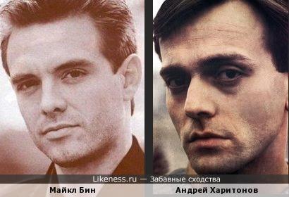 Майкл Бин похож на Андрея Харитонова