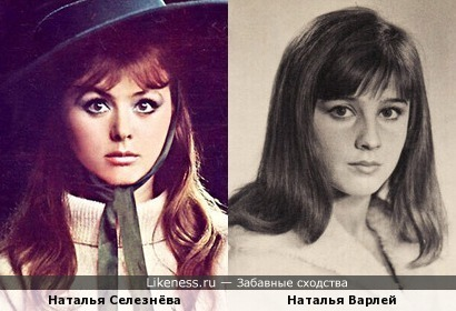 Наталья Селезнёва похожа на Наталью Варлей