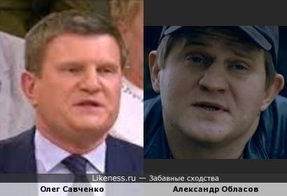 Олег Савченко похож на Александра Обласова