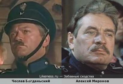 Чеслав Богданьский похож на Алексея Миронова