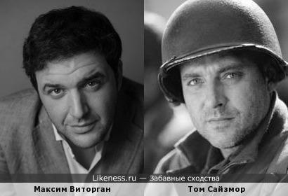 Максим Виторган похож на Тома Сайзмора (плюс ещё 2 в комментах)