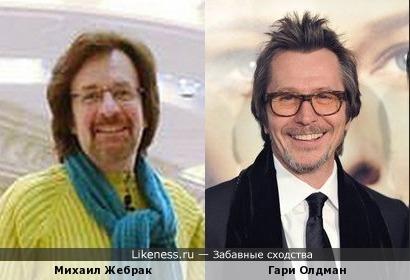 Михаил Жебрак похож на Гари Олдмана
