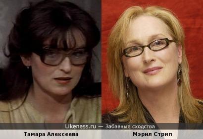 Тамара Алексеева похожа на Мэрил Стрип