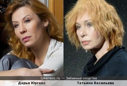 Дарья Юргенс похожа на Татьяну Васильеву