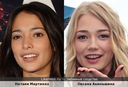 Натали Мартинез похожа на Оксану Акиньшину